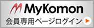 MyKomon 会員専用ページログイン